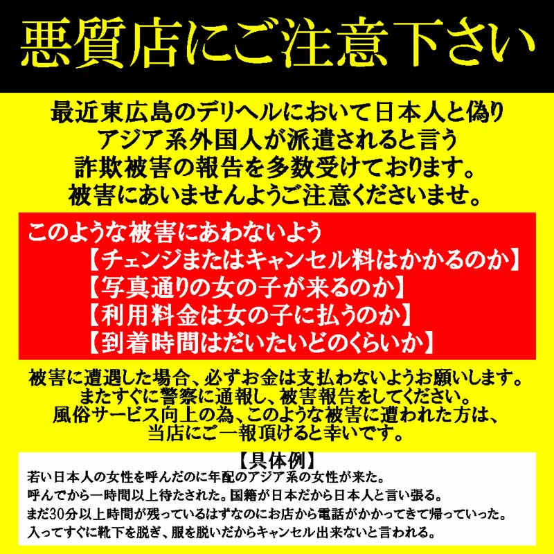 東広島にて被害の報告を受けております。ご注意くださいませ。
