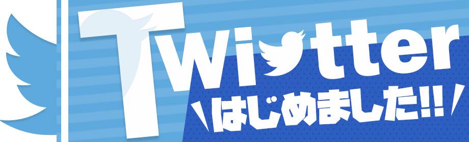 Twitterはじめました