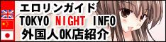 外国人が行ける!日本の風俗紹介サイト「Erolin Guide」