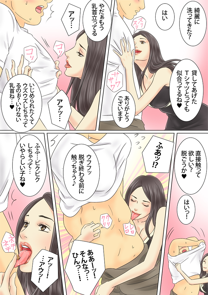 プレイ紹介漫画2
