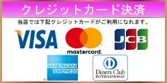 クレジット決済バナー(PC)