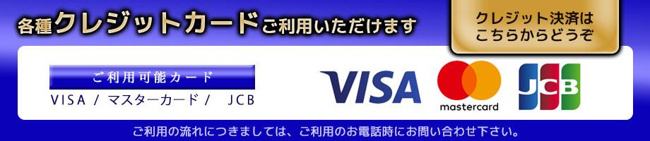 クレジット決済(PC)