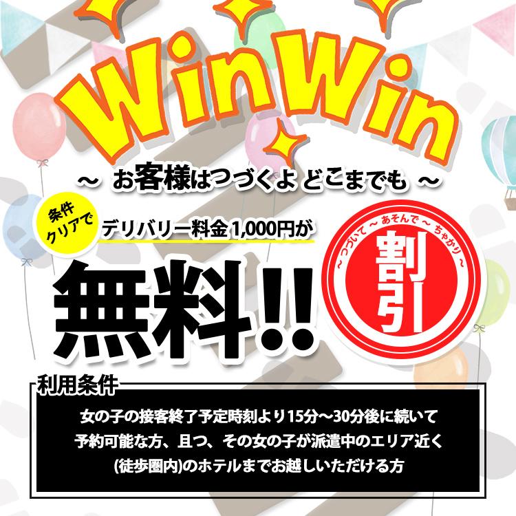 Win-Winイベント開催!!~お客様はつづくよ、どこまでも~