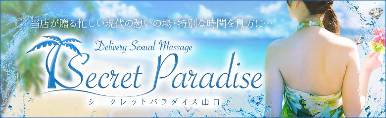 性感エステ Secret Paradise シークレットパラダイス山口
