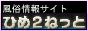 姫2ねっと
